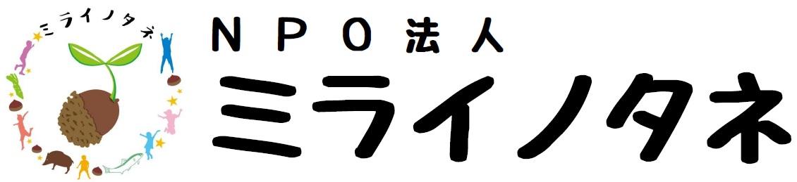 NPO法人ミライノタネ